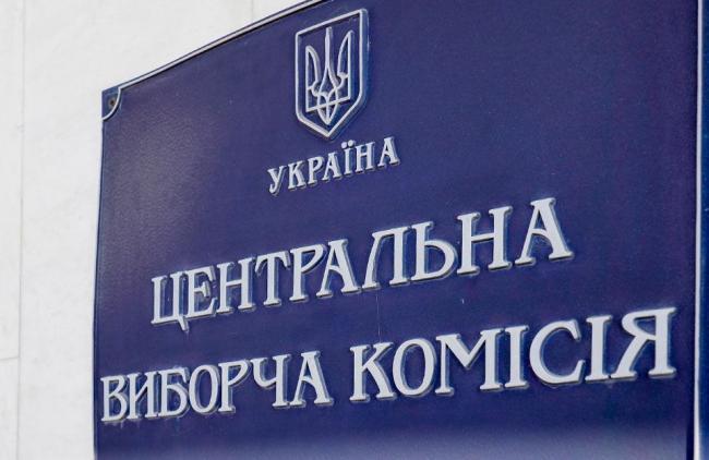 ЦИК Украины оценила итоги