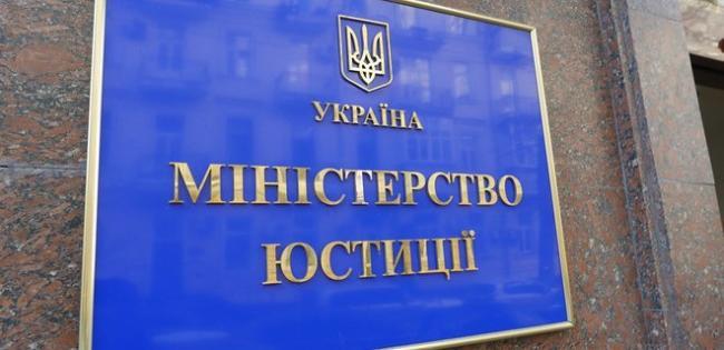 Аннексия Крыма: в Минюсте сказали, чем будут доказывать вину РФ