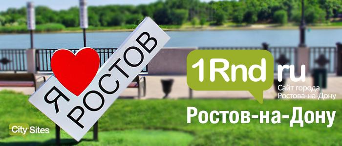 Как найти квартиру в Ростове-на-Дону