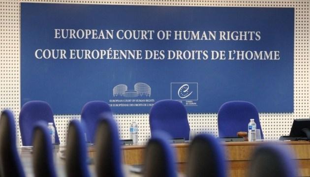 Украина подала иск в ЕСПЧ против России