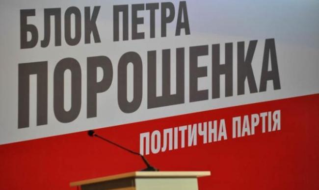 БПП заявляет о волне фейковых звонков с предложением за деньги проголосовать за действующего президента