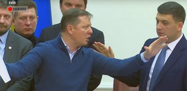 Скандал с Ляшко: Аваков предложил закрыть заседания Кабмина