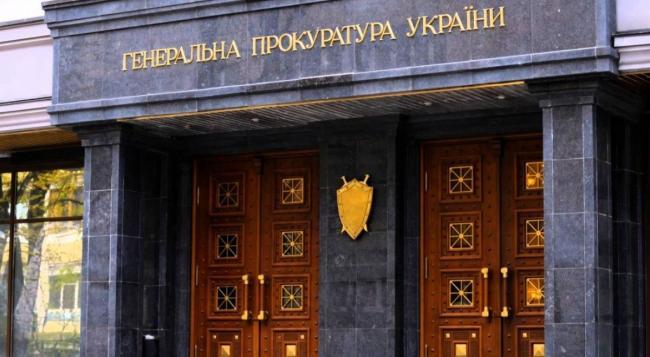 ГПУ объявила подозрение ближайшему окружению Порошенко