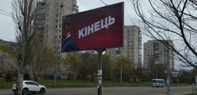 Штаб Порошенко: За бордами «Конец» стоит Коломойский