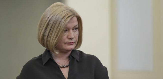 Снятие неприкосновенности: Геращенко призвала Раду поддержать команду Зеленского