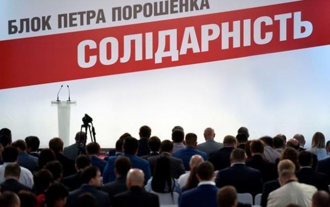 В БПП говорят, что Порошенко мстят за Приватбанк