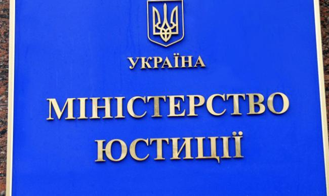 Минюст проверит новых руководителей Администрации президента