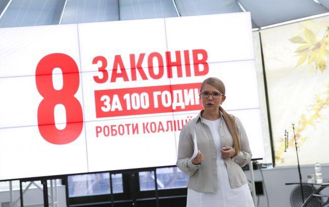 Тимошенко представила план для «коалиции действий»