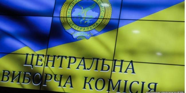 ЦИК утвердила расходы из госбюджета на возмещение партиям за выборы в Раду