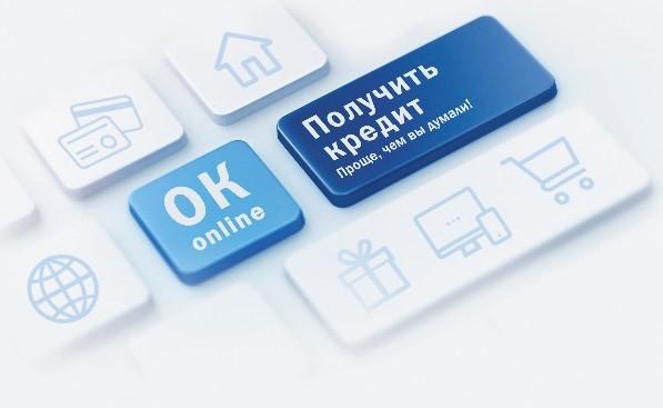 Получить кредит онлайн в Одессе
