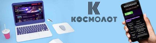 Выгодные условия для игры на сайте онлайн казино Космолот - a777zino.org