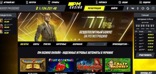 ПМ казино - как автоматы онлайн скачать