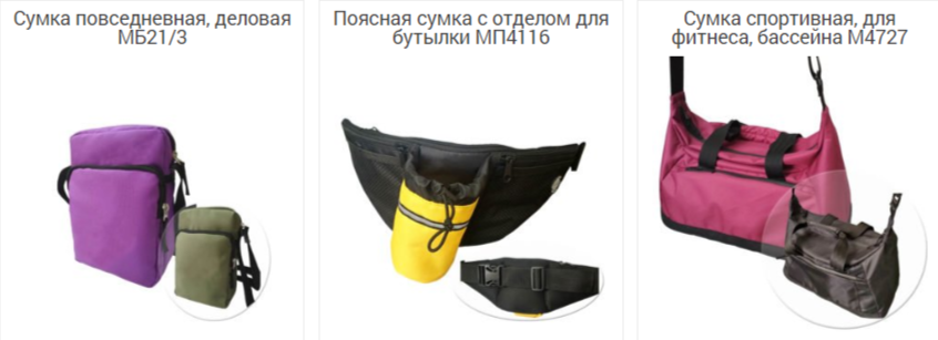 Надежные и качественные сумки от производителя