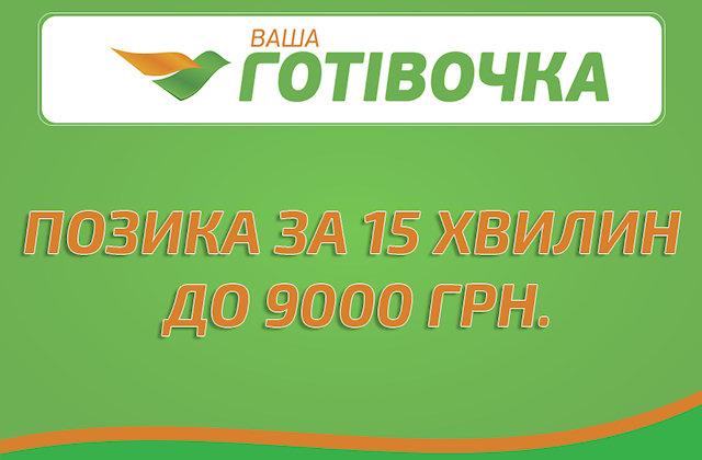 Кредити в Україні: основні переваги цього способу