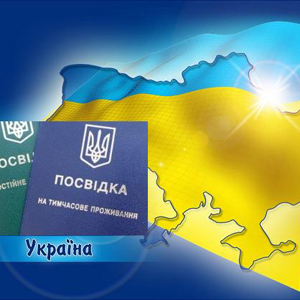 Получать вид на жительство в Украине обязательно при длительном нахождении в стране