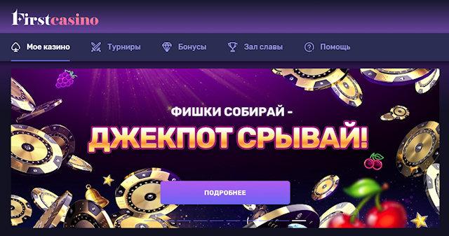 Преимущества казино First Casino
