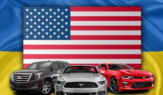 Автомобили из США: доставка в Украину, растаможка, сертификация