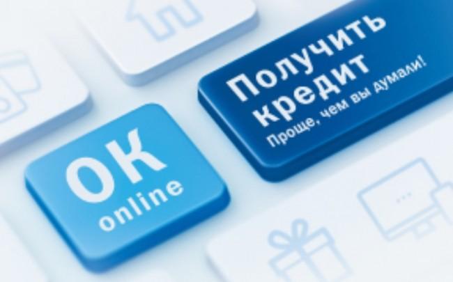 Онлайн кредиты на любые потребительские нужды